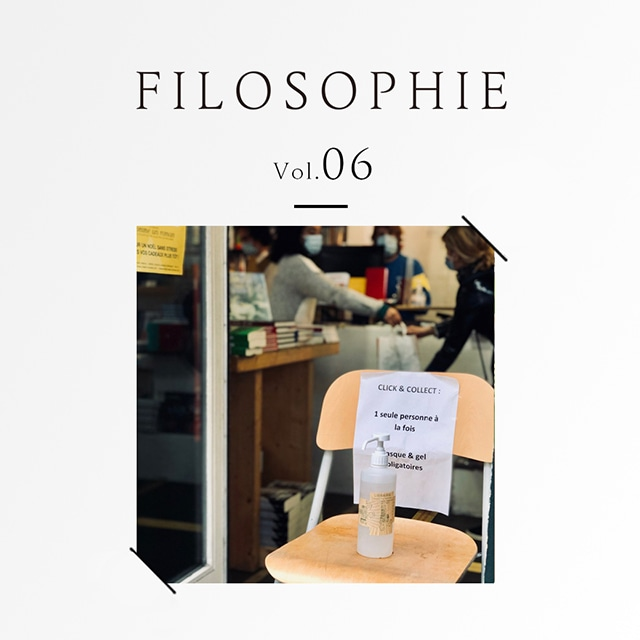 FILOSOPHIE Vol.06「CLICK & COLLECT!パリ、ロックダウンの新しいかたち」